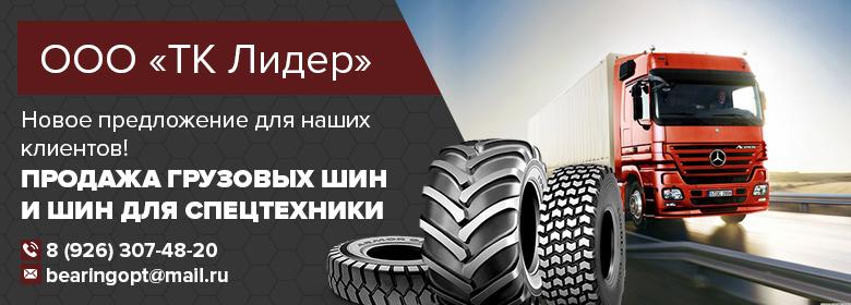 Продажа грузовых шин и шин для спецтехники